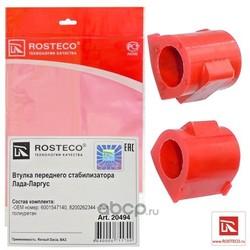 Втулка переднего стабилизатора полиуретан (Rosteco) 20494