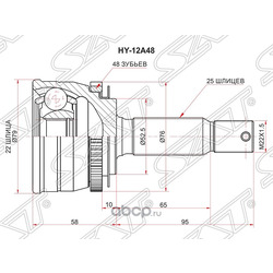 Шрус HY Getz 1.3/1.6 ABS 02-, Accent 05-, KIA Rio 05- (Sat) HY12A48