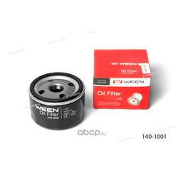 Фильтр масляный (Ween) 1401001