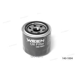 Фильтр масляный (Ween) 1401004