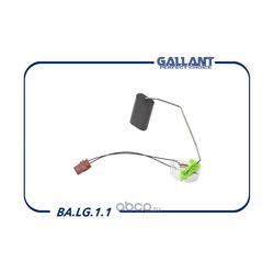 Датчик уровня топлива (Gallant) BALG11