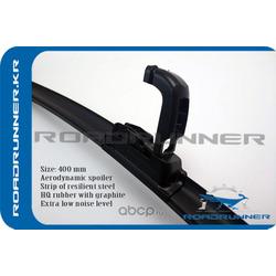Щетка стеклоочистителя (ROADRUNNER) RR400F