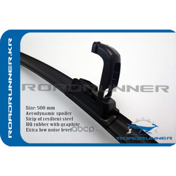 Щетка стеклоочистителя бескаркасная 500 мм 500 шт (ROADRUNNER) RR500F