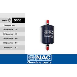 Фильтр топливный (Nac) 5506