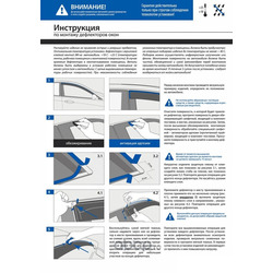 Дефлекторы окон (Autoflex) 847102