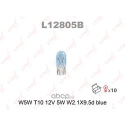 Лампа шт в упаковке (LYNXauto) L12805B