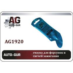 Смазка для свечей зажигания мс 1650 5г стик пакет пр во (Auto-GUR) AG1920