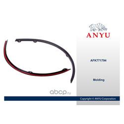 Молдинг арки крыла переднего правый (ANYU) AFK771794