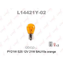 Лампа накаливания в блистере 2шт. (LYNXauto) L14421Y02