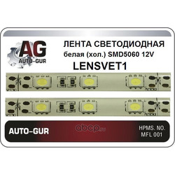 Лента светодиодная (Auto-GUR) LENSVET1