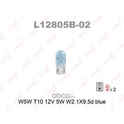 Лампа накаливания в блистере 2шт. (LYNXauto) L12805B02