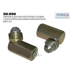 Обманка датчика кислорода угловая с металлическим мини катализатором евро 3/4 (TRANSMASTER UNIVERSAL) 00090