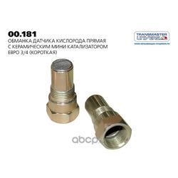 Обманка датчика кислорода прямая с керамическим мини катализатором евро 4 (короткая) (TRANSMASTER UNIVERSAL) 00181