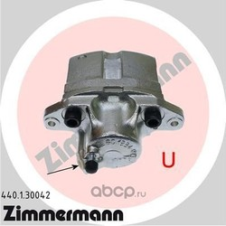 Тормозной суппорт (Zimmermann) 440130042
