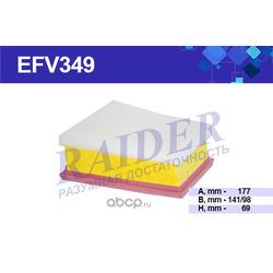 Фильтр воздушный (RAIDER) EFV349