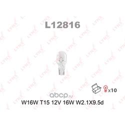 Лампа автомобильная w16w t15 12v16w (LYNX auto) L12816