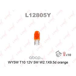 Лампа (10шт в упаковке) wy5w t10 12v 5w w2.1x9.5d (LYNX auto) L12805Y