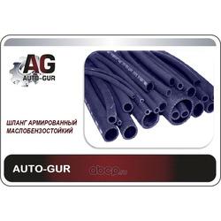 Шланг топливный 10мм цена за 500 мм армированный (Auto-GUR) AG322510054