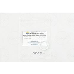 Прокладка сливной пробки поддона кпп (AMD) AMDGAS103