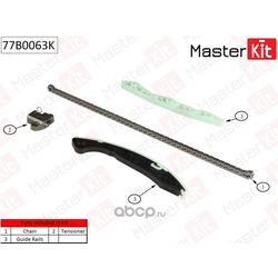 Комплект цепи грм (MasterKit) 77B0063K