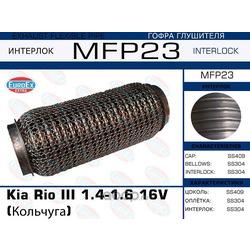 Гофра глушителя (кольчуга) (EuroEX) MFP23