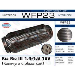 Гофра глушителя (кольчуга с обмоткой) (EuroEX) WFP23