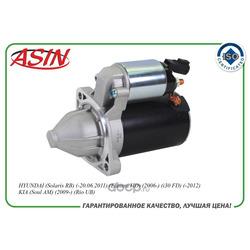 Стартер(8 зубцов) (ASIN) ASINEL2266