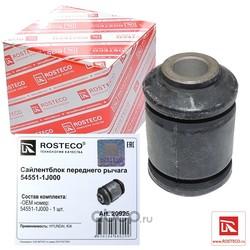 Сайлентблок переднего рычага (Rosteco) 20925