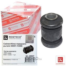 Сайлентблок переднего рычага (Rosteco) 20927