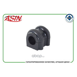 Втулка стабилизатора переднего (ASIN) ASINSB22229