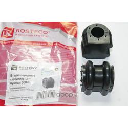Втулка стабилизатора переднего (упаковка 2шт) (Rosteco) 20339