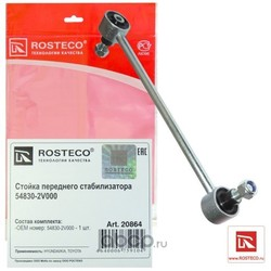 Стойка переднего стабилизатора (Rosteco) 20864