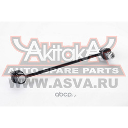 Тяга стабилизатора передняя (Akitaka) 0123AVF
