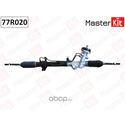 Рейка рулевая (MasterKit) 77R020