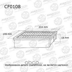 Фильтр салонный (AVANTECH) CF0108
