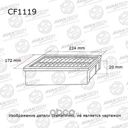 Фильтр салонный (AVANTECH) CF1119