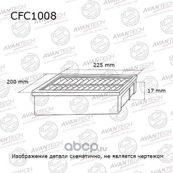 Фильтр салонный угольный (AVANTECH) CFC1008