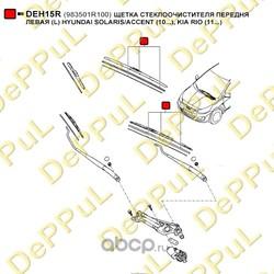 Щетка стеклоочистителя передня левая (DePPuL) DEH15R