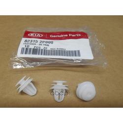 Клипса пластиковая (Hyundai-KIA) 823152P000