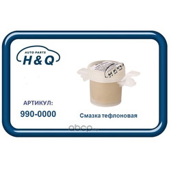 Деталь (H&Q) 9900000