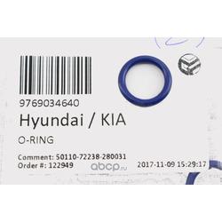 Уплотнительное кольцо системы охлаждения (Hyundai-KIA) 9769034640
