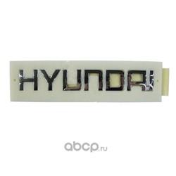 Эмблема декоративная пластиковая (Hyundai-KIA) 863213X000