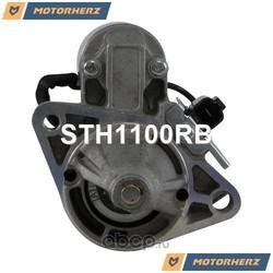 Стартер (оригинальный восстановленный) (Motorherz) STH1100RB