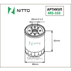 Фильтр масляный (NITTO) 4RS103