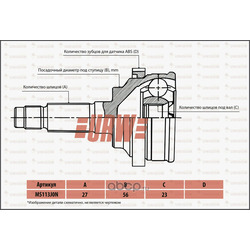 Шрус привода urw (URW) MS113J0N