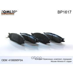 Колодки тормозные, комплект, передние (QML) BP1617