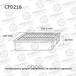 Фильтр салонный (AVANTECH) CF0216