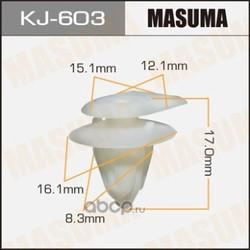Клипсы (пластиковая крепежная деталь) (MASUMA) KJ603