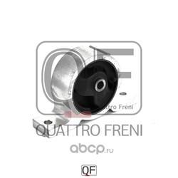Подушка двигателя передняя (QUATTRO FRENI) QF00A00275
