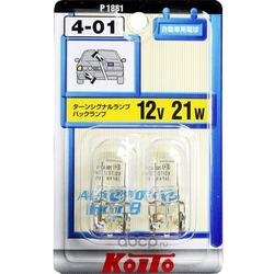 Лампа дополнительного освещения 12v 21w (ece) w21w (KOITO) P1881